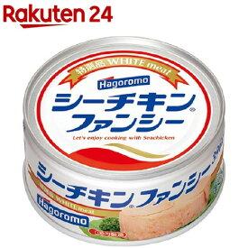 シーチキン ファンシー(140g)【シーチキン】[缶詰]