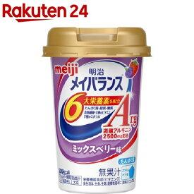 メイバランスArgミニ カップ ミックスベリー味(125ml)【meijiAU07】【メイバランス】