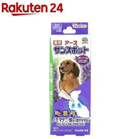 薬用 アース サンスポット ラベンダー 小型犬用(1本入)【サンスポット】