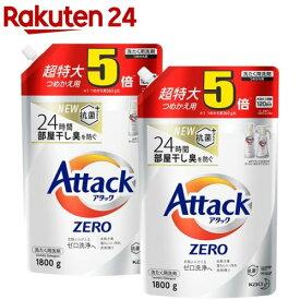 アタックZERO 洗濯洗剤 詰め替え 超特大サイズ(1800g*2コセット)【atkzr】【アタックZERO】[ゼロ 洗浄 消臭 つめかえ 詰替 液体 まとめ買い]