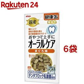 国産 健康缶 オーラルケア まぐろ味(30g*6袋セット)【健康缶シリーズ】