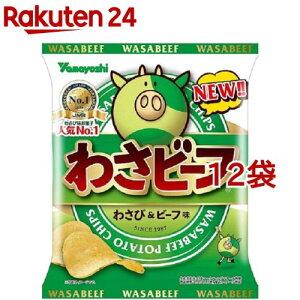 山芳製菓 わさビーフ 12袋