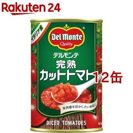 デルモンテ 完熟カットトマト(400g*12コセット)【デルモンテ】