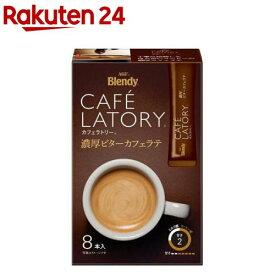 ブレンディ カフェラトリー スティック コーヒー 濃厚ビターカフェラテ(9g*8本入)【ブレンディ(Blendy)】