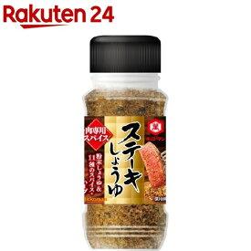 キッコーマン ステーキしょうゆ 粉末しょうゆ&スパイス(95g)【キッコーマン】