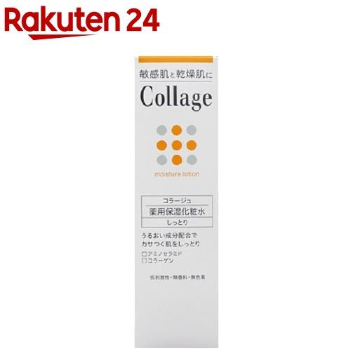 コラージュ 薬用保湿化粧水 しっとり(120mL)【コラージュ】