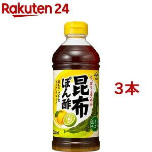 ヤマサ 昆布ぽん酢(500mL*3本セット)【ヤマサ醤油】