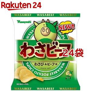 ポテトチップス 小袋 わさビーフ(25g*24袋セット)