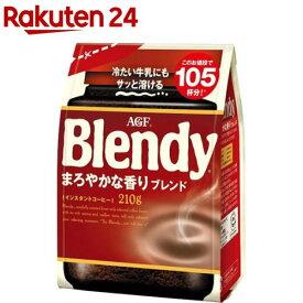 AGF ブレンディ まろやかな香りブレンド 袋(210g)【ブレンディ(Blendy)】[コーヒー]