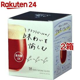 クラフトビールグラス ビヤーグラス あじわい 290ml(1コ入*2コセット)