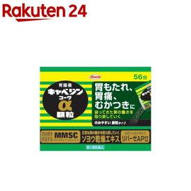 【第2類医薬品】キャベジンコーワα顆粒(56包)【KENPO_11】【キャベジンコーワ】