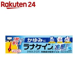 【第2類医薬品】ラナケイン 冷感ジェル(30g)【ラナケイン】