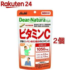 ディアナチュラスタイル ビタミンC 60日分(120粒*2コセット)【Dear-Natura(ディアナチュラ)】