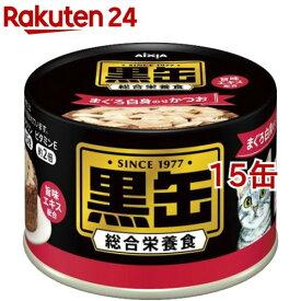 黒缶 まぐろ白身のせかつお(160g*15缶セット)【黒缶シリーズ】