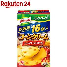 クノール カップスープ コーンクリーム(16袋入)【クノール】