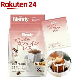 ブレンディ ドリップパック やすらぎのカフェインレス(8杯分)【ブレンディ(Blendy)】[コーヒー]