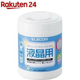 エレコム 液晶用 ウェットティッシュ WC-DP50N3 本体(50枚入)【エレコム(ELECOM)】