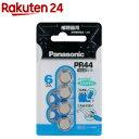 パナソニック 補聴器用 空気亜鉛電池 PR-44/6P(6コ入)【パナソニック】