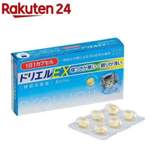 【第(2)類医薬品】ドリエルEX(6カプセル)【ドリエル】
