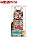 サイエンス・ダイエット 室内猫の毛玉・体重ケア シニア 高齢猫用 7歳以上 チキン(1.8kg)【dalc_sciencediet】【サイ…
