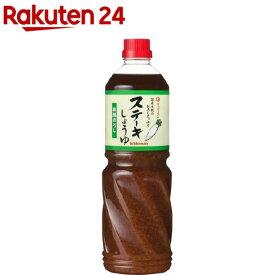 キッコーマン ステーキしょうゆ 和風おろし(1.13L)