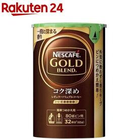 ネスカフェ ゴールドブレンドコク深めエコ&システムパック(65g)【ネスカフェ(NESCAFE)】[コーヒー]