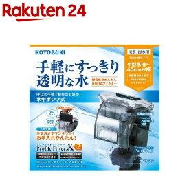 プロフィットフィルターX2(1コ入)