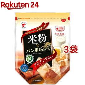 たいまつ 米粉 パン用ミックス(300g*3袋セット)