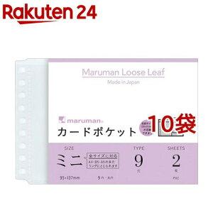 書きやすいルーズリーフ ミニ 95*137mm カードポケット ミニ L486(2枚入*10袋セット)【書きやすいルーズリーフ】