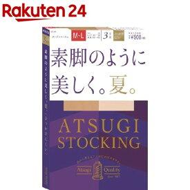 アツギ ストッキング 素脚のように美しく。夏。ヌーディベージュ M-L(3足組)【アツギ(ATSUGI)】