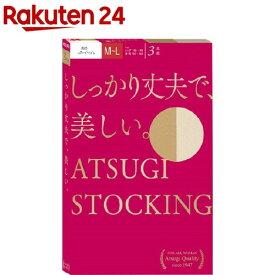 アツギ ストッキング しっかり丈夫で美しい シアーベージュ M-L(3足組)【アツギ(ATSUGI)】