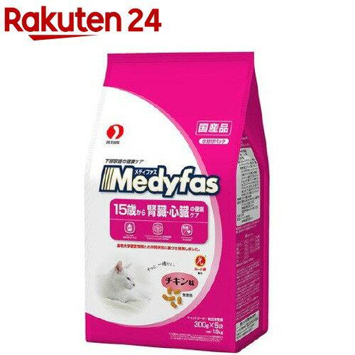 メディファス 15歳から 長寿猫用 チキン味(300g*5袋入)【メディファス】