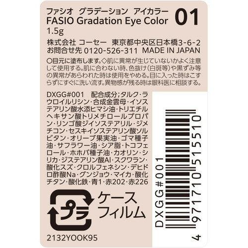 ファシオグラデーションアイカラー01
