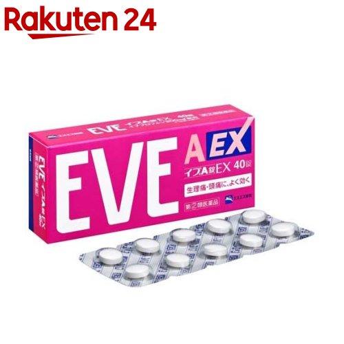 イブA錠EX(セルフメディケーション税制対象)