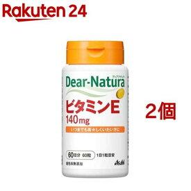 ディアナチュラ ビタミンE 60日(60粒入*2コセット)【Dear-Natura(ディアナチュラ)】