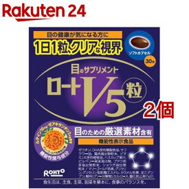 ロートV5(ファイブ)粒(30粒*2個セット)【ロート】
