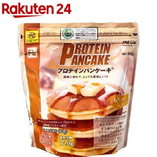 ファインラボ プロテインパンケーキ 砂糖不使用(560g)【ファインラボ】【送料無料】