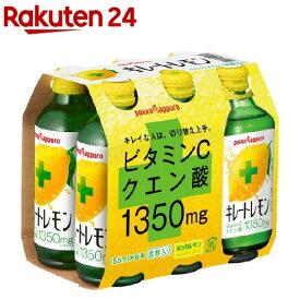キレートレモン(155ml*6本入)【キレートレモン】