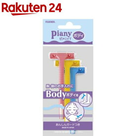 ピアニィ・T ボディ用 PI-T(3本入)【ピアニィ(Piany)】