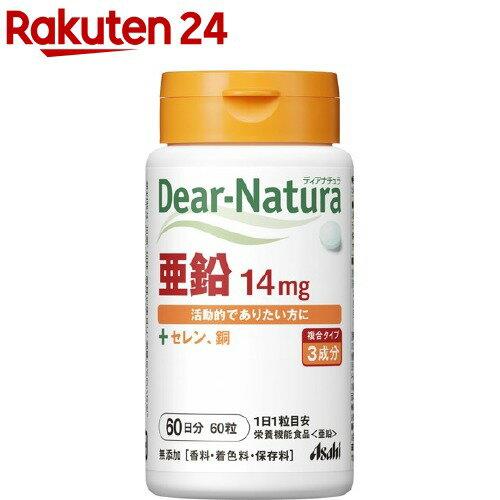 ディアナチュラ 亜鉛(60粒)【イチオシ】【Dear-Natura(ディアナチュラ)】