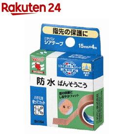 ニチバン シアテープ(15mm*4m)