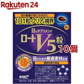 ロートV5(ファイブ)粒(30粒*10個セット)【ロート】
