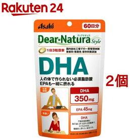 ディアナチュラスタイル DHA 60日分(180粒*2コセット)【Dear-Natura(ディアナチュラ)】