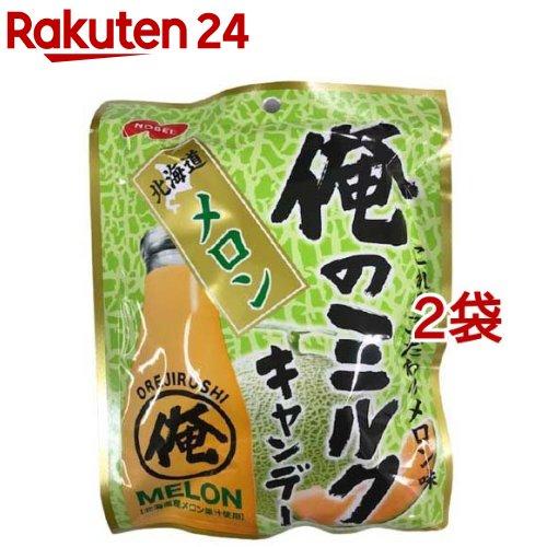 ノーベル俺のミルクキャンデー北海道メロン
