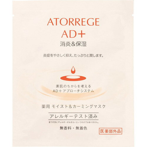 アトレージュAD+薬用モイスト&カーミングマスク