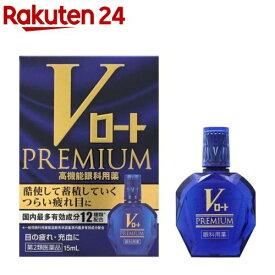【第2類医薬品】Vロートプレミアム(15ml)【KENPO_11】【ロート】