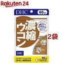 DHC 濃縮ウコン 60日(120粒*2コセット)【DHC サプリメント】