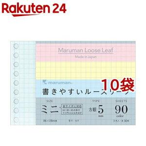 書きやすいルーズリーフ ミニ B7変型 5mm 方眼罫 カラーアソート L1432-99(90枚入*10袋セット)【書きやすいルーズリーフ】