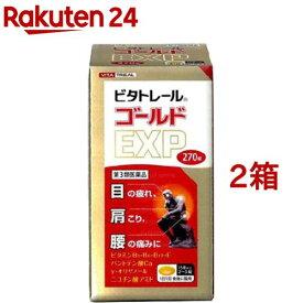 【第3類医薬品】ビタトレール ゴールドEXP(270錠*2コセット)【ビタトレール】