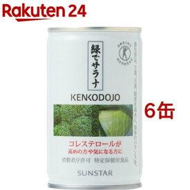 緑でサラナ(160g*6コセット)